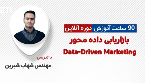 آموزش بازاریابی داده محور